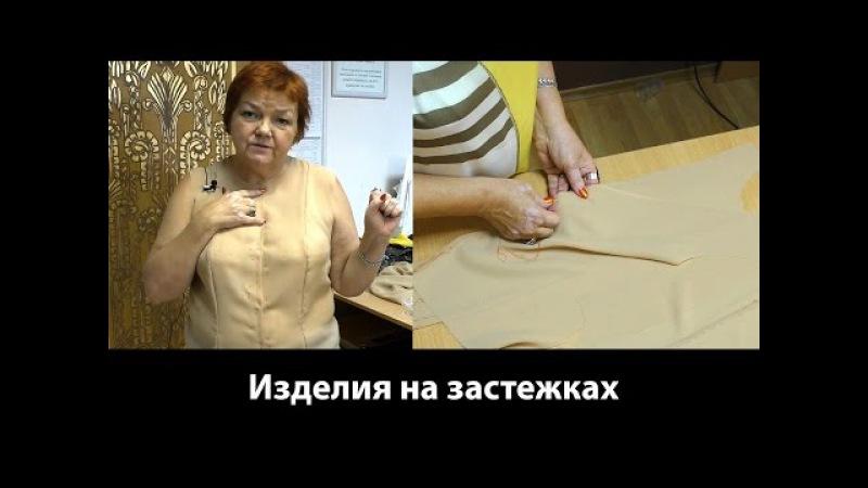 Как делать застежки у изделий и глубина полузаноса