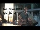 Tal Ghayabek يا غزالي - Hasni (Mok Saib Cover)