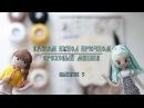 Вяжем Кукол Крючком Ореховый Мишка Выпуск 5 Малышка-школьница. Часть 4