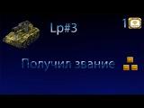 Танки онлайн l Lp3 Хорнетмолотпустыня Получил звание Уорэнт-офицер 3
