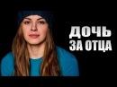 Дочь за отца 2015 HD Новинка. Русские мелодрамы 2015 смотреть онлайн фильм кино сер ...