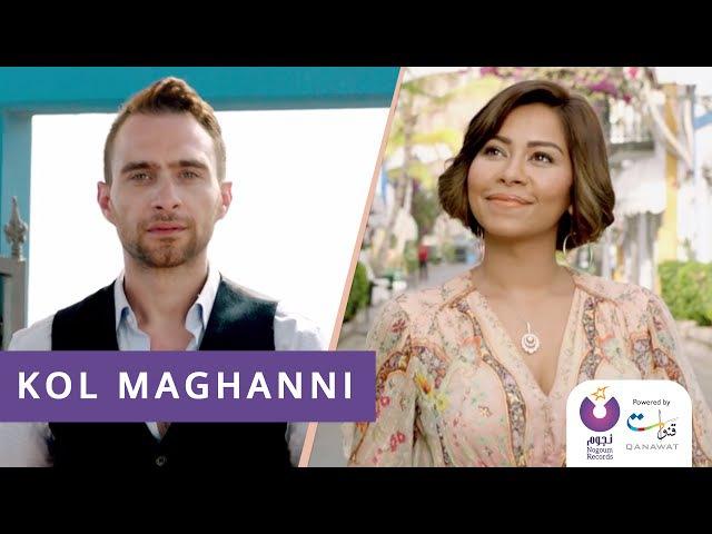 Sherine and Hossam Habib - Kol Maghanni   شيرين وحسام حبيب - كل ما أغني