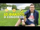 10 ФАКТОВ / Николай Соболев Rakamakafo, ReadySteadyGo, Жизнь Ютуб