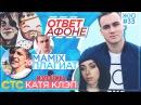 ЖЮ 33 / Ответ Афоне, Катя Клэп звезда ТВ, Mamix vs. Быстрый Финиш