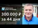 Как заработать 300 тысяч за 44 дня - Как заработать деньги Инвестиции в недвижимость