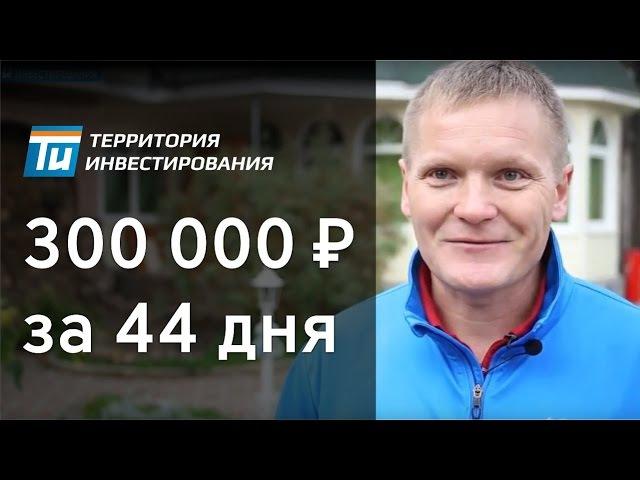 Как заработать 300 тысяч за 44 дня - Как заработать деньги? Инвестиции в недвижимость