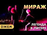 Мираж - Легендарный концерт в Санкт-Петербурге