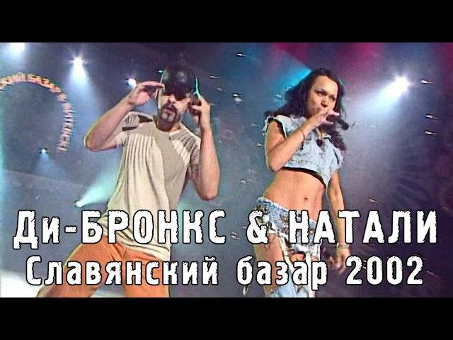 Ди-Бронкс Натали Беги от слез (Славянский базар 2002)