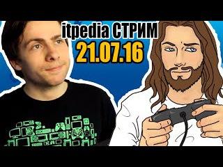 itpedia СТРИМ 21.07.16 ( В ГОСТЯХ Джесус JesusAVGN )