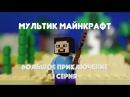 МУЛЬТИК МАЙНКРАФТ! БОЛЬШОЕ ПРИКЛЮЧЕНИЕ! 1 серия