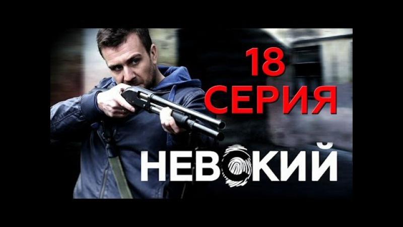 Невский 18 серия