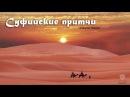 Суфийские притчи об истинной Любви внутреннем джихаде - YouTube