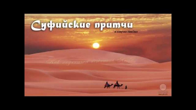 Суфийские притчи об истинной Любви (внутреннем джихаде) - YouTube