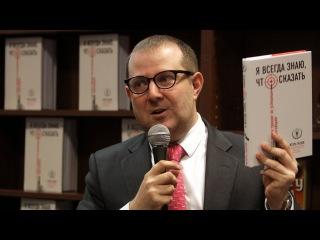 """Бизнес книга """"Я всегда знаю, что сказать. Книга-тренинг по успешным переговорам"""""""
