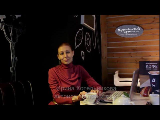 Цена Царя - Крылатые притчи - Ирина Котельникова