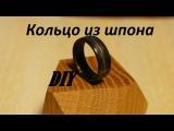 Как сделать кольцо из шпона