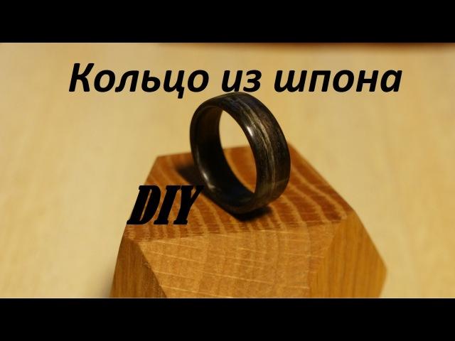 Как сделать кольцо из шпона Ледяной Эбен Bentwood Ring DIY