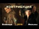 Военный фильм 2016 - Контрибуция - Русские фильмы про войну, исторический фильм - М...