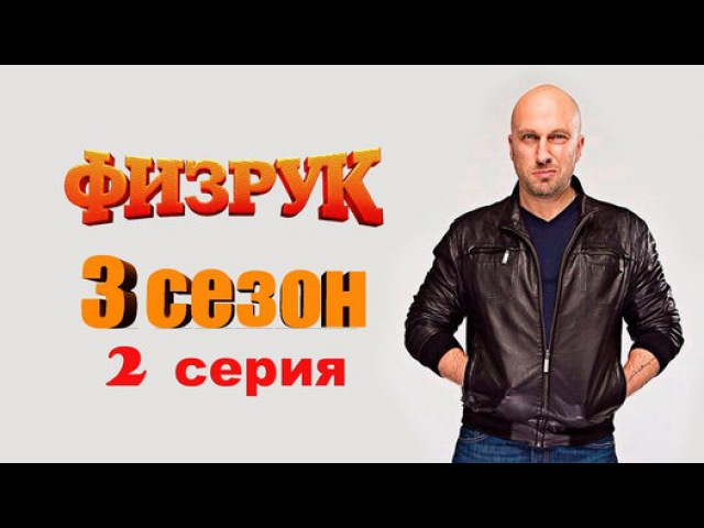 Физрук 3 сезон 2 серия Видео Dailymotion