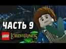 LEGO The Lord of the Rings Прохождение Часть - 9