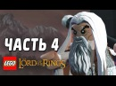 LEGO The Lord of the Rings Прохождение Часть - 4