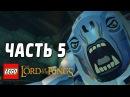 LEGO The Lord of the Rings Прохождение Часть - 5