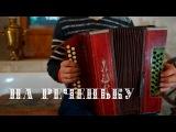Как играть русское На реченьку (гармонь хромка)