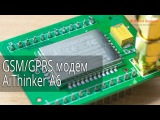 GSMGPRS модем AiThinker A6, из магазина icstation, первый взгляд