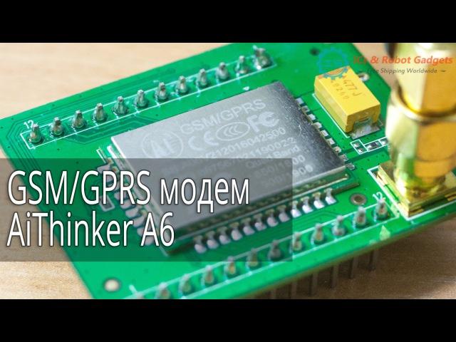 GSM/GPRS модем AiThinker A6, из магазина icstation, первый взгляд