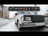 Купил Жигули! ВАЗ 2105 за 20 тысяч рублей! УтилиZZатор ч.1