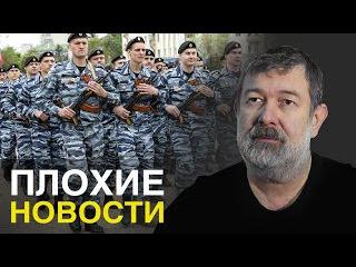 ПЛОХИЕ НОВОСТИ в 21.00 05/04/2016 Путинский вампир