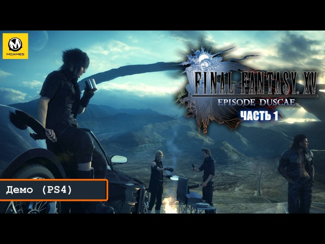 Final Fantasy XV: Episode Duscae – Геймплей с PS4, часть 1 (Demo)