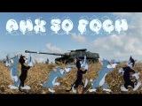 AMX 50 Foch / ВЫСТРЕЛ ЦЕНОЙ В ПОБЕДУ