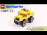 Обзор Lego Creator 30283 Off-road (Внедорожник).