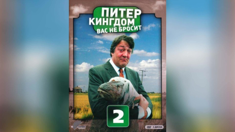 Питер Кингдом вас не бросит (2007