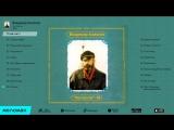 ВЛАДИМИР АСМОЛОВ - НОСТАЛЬГИЯ _ VLADIMIR ASMOLOV - NOSTALGIYA