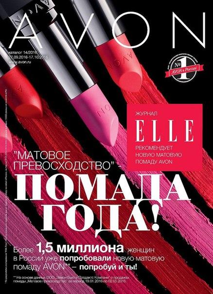 Заказать косметику эйвон в украине прага где купить чешскую косметику