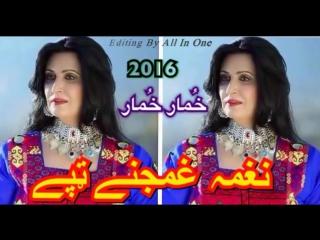 Naghma Khomari Tapye 2016