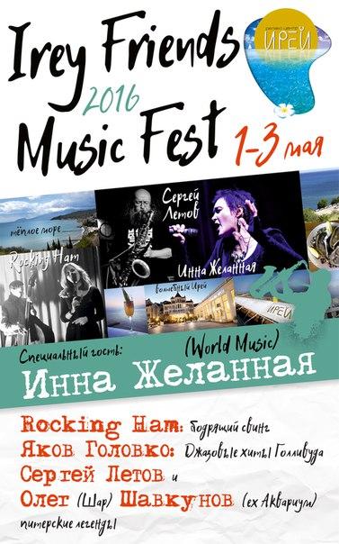 "01-03.05 ""Irey Friends Music Fest""!"