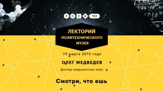 Олег Медведев. Смотри, что ешь