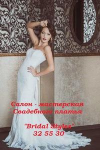 Свадебные платья недорого в томске