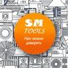 Интернет магазин SM Tools