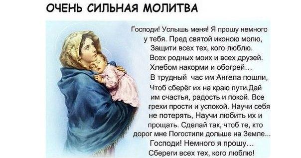 Молитвы чтобы помирится с любимым