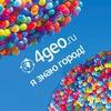 4geo | События, акции, скидки Красноярска