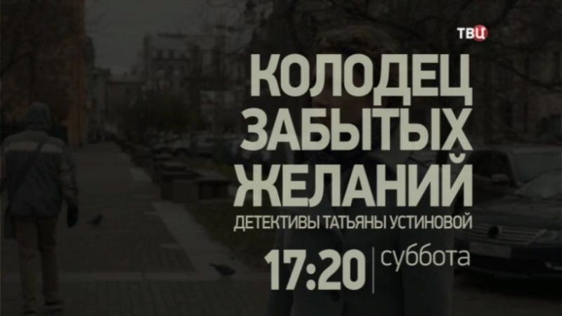 Колодец забытых желаний / Анонс / Премьера 24.12.2016 / KINOFRUKT.NET