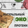 Натуральный источник белка Korova