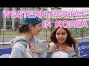 Being White people in Korea 한국에 사는 백인들