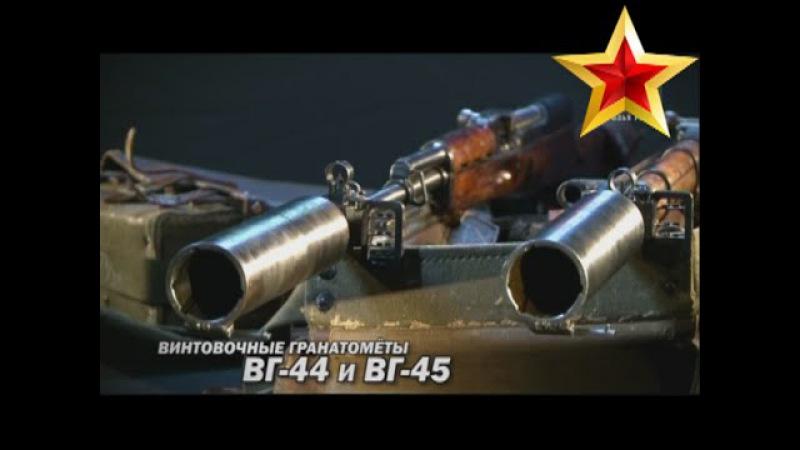 Винтовочные гранатомёты ВГ-44 и ВГ-45