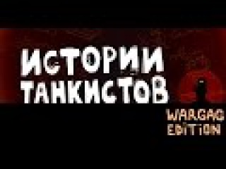 Мультики про танки, приколы и баги World Of Tanks | Wargag Edition2. Истории танкистов.