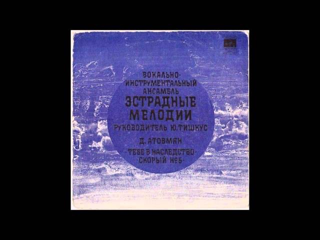 Juozas Tiškus his Ensemble - Skory Poyezd 5 (Disco / Funk, Lithuania, USSR, 1980)